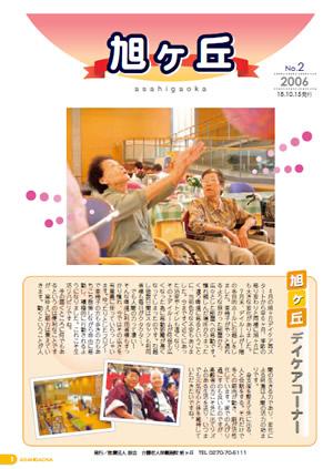 まゆ玉&旭ヶ丘 第2号 平成18年10月15日発行