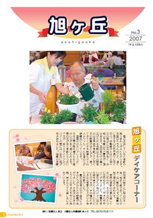 まゆ玉&旭ヶ丘 第3号 平成19年3月15日発行