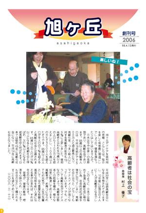 旭ヶ丘 創刊号 平成18年4月15日発行
