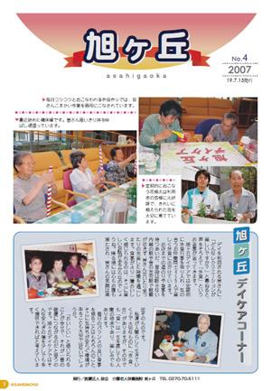まゆ玉&旭ヶ丘 第4号 平成19年7月15日発行