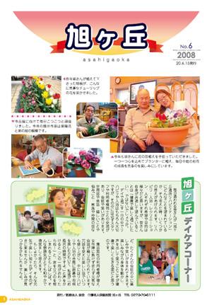 まゆ玉&旭ヶ丘 第6号 平成20年6月15日発行