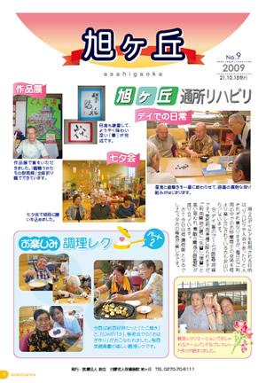 まゆ玉&旭ヶ丘 第9号 平成21年10月15日発行